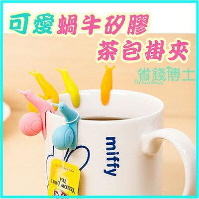 【省錢博士】可愛蝸牛矽膠茶包掛夾 /  咖啡杯矽膠夾 泡茶用品 (隨機色)單入