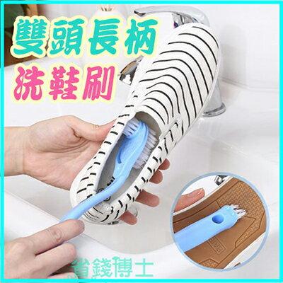 【省錢博士】雙頭長柄洗鞋刷 / 多功能清潔刷(隨機色) 單入