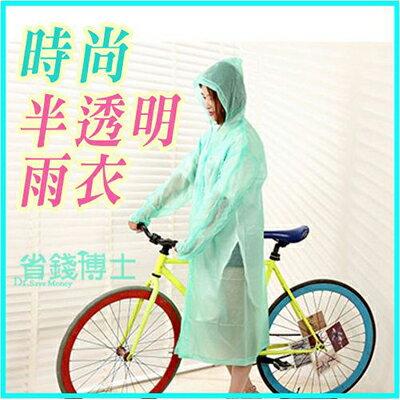 【省錢博士】 時尚半透明雨衣 / 輕薄旅行PVC便攜隨身雨衣(隨機色)