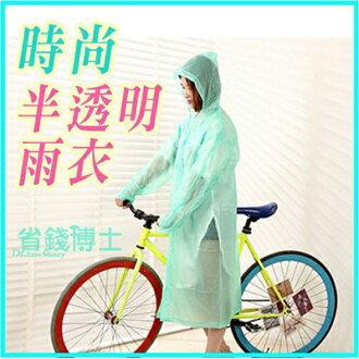 時尚半透明雨衣 / 輕薄旅行PVC便攜隨身雨衣(隨機色)