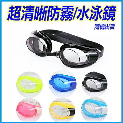 【省錢博士】防水 / 防霧游泳眼鏡 / 男女通用泳鏡 / 隨機