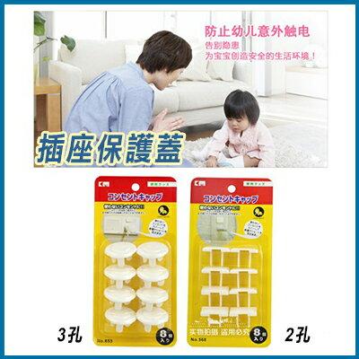 【省錢博士】寶寶防觸電安全插座保護蓋 (10入裝)