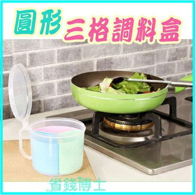 【省錢博士】廚房多用圓形三格調料盒