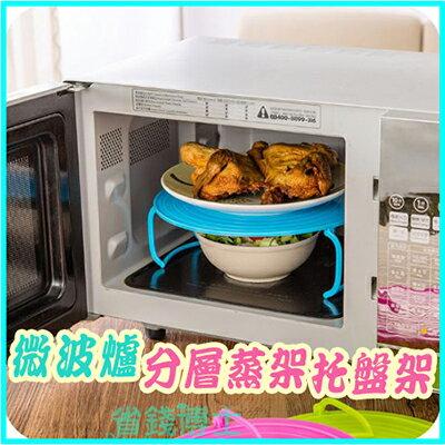 【省錢博士】多功能微波爐加熱分層蒸 / 架托盤架 / 隨機色