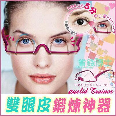 【省錢博士】火爆暢銷 / 雙眼皮眼鏡 / 雙眼皮鍛煉神器 - 限時優惠好康折扣