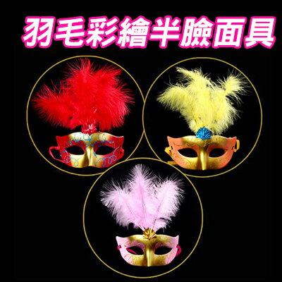 【省錢博士】派對舞會面具  /  萬聖節  /  半臉面具  /  化裝舞會 1