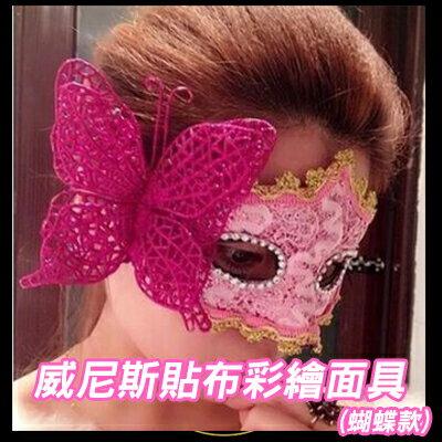 派對舞會面具/萬聖節/半臉面具/化裝舞會