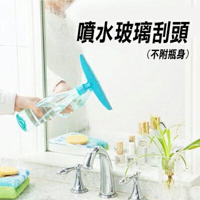 【省錢博士】可噴水玻璃清潔器刮頭 / 隨機色單入