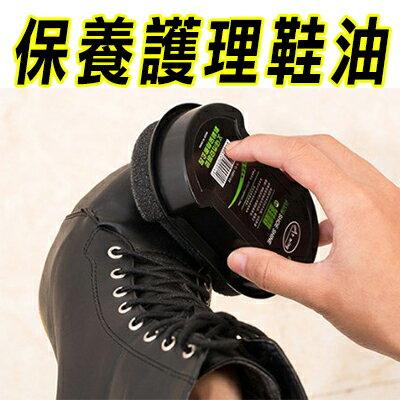 真皮保養護理鞋油(單入) - 限時優惠好康折扣