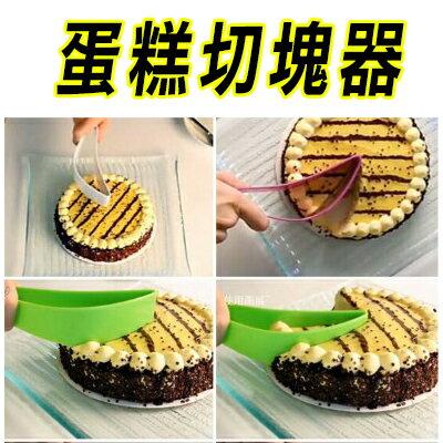 【省錢博士】cake server 蛋糕切塊器 / 樹葉形 / 隨機色