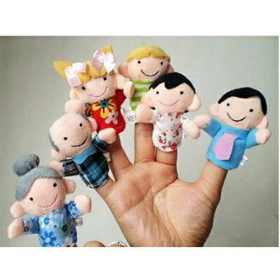 相親相愛一家人手指玩偶/說故事/手偶玩具(6隻裝) 不挑款