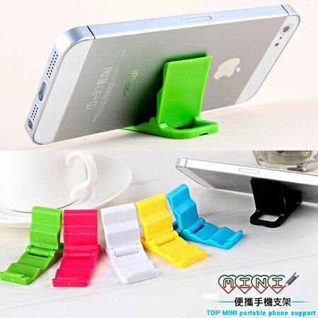 【省錢博士】迷你彩色手機支架 / 各廠牌通用折疊支架