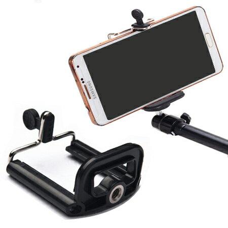 【省錢博士】手機自拍夾 手機夾 / 可連接支架 / 自拍桿 / 自拍器