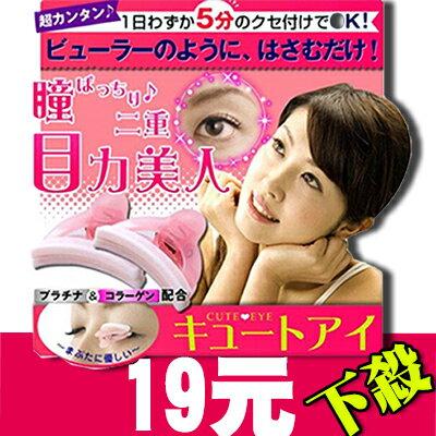 【省錢博士】雙眼皮夾子 / 雙眼皮定型夾 / 大眼美女魔術美眼夾子 19元