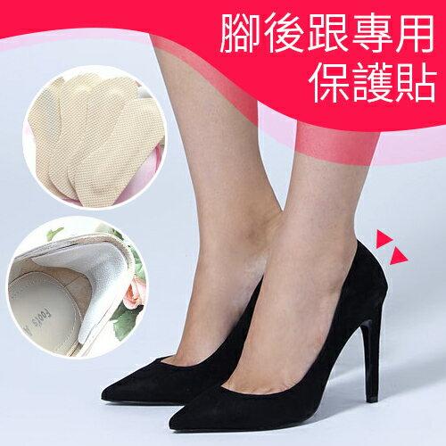 【省錢博士】高跟鞋必備 / 素足美人 / 腳後跟保護貼
