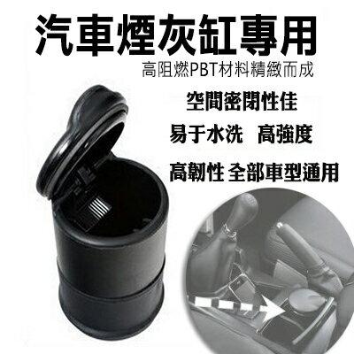 超實用方便車用菸灰缸 收納煙灰盒 【省錢博士】  39元