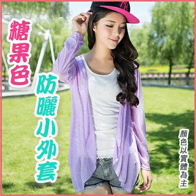 超薄細針織長袖防曬衣/抗紫外線抗UV/空調衫/小外套【省錢博士】