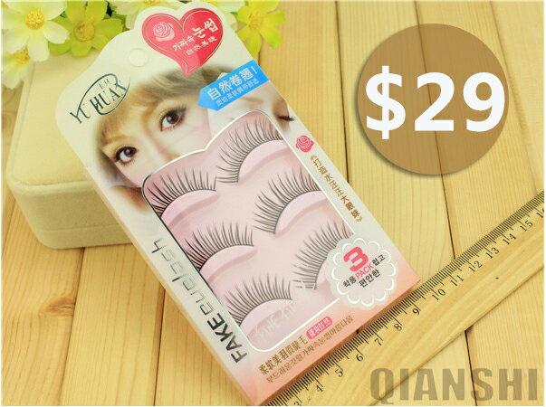 【省錢博士】韓國假睫毛 / 裸妝自然捲翹 / 3對盒裝 29元