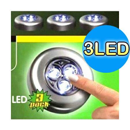 【省錢博士】創意3LED拍拍燈 / 觸摸電燈 / 附雙面膠 - 限時優惠好康折扣