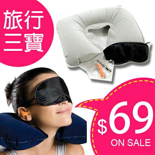 【省錢博士】旅行三寶3件組  /   午休飛機旅行  /  充氣枕、遮光眼罩、耳塞  /   隨機發貨 - 限時優惠好康折扣