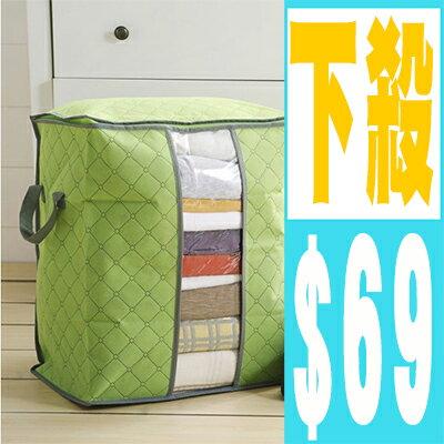 竹炭棉被收納袋多彩衣物儲存整理袋儲物袋 69元 - 限時優惠好康折扣