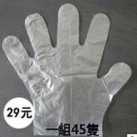 【省錢博士】廚房餐飲環保衛生 / 一次性手套 (45入)