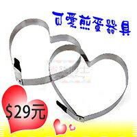 【省錢博士】加厚不鏽鋼心型煎蛋器 / 可愛愛心煎蛋模具