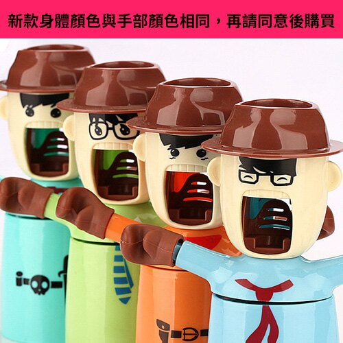 【省錢博士】自動擠牙膏器 / 卡通牙刷架 / 手與身體顏色為同色系