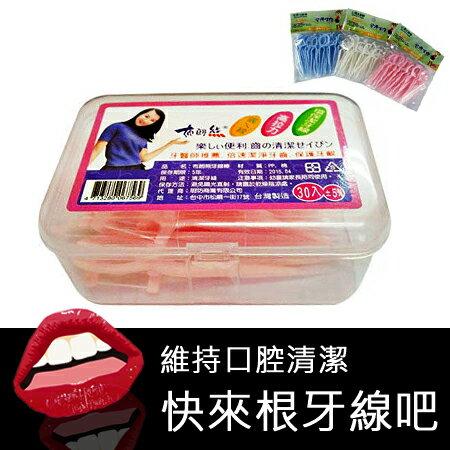 【省錢博士】高拉力牙線棒 / 盒裝 / 補充包 9元