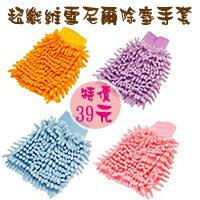 【省錢博士】超細纖維雪尼爾單面手套 / 清潔居家除塵手套 / 汽車專用收套 39元