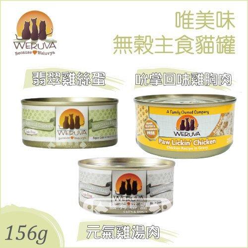 WERUVA唯美味〔無穀主食貓罐,3種口味,156g〕(單罐)