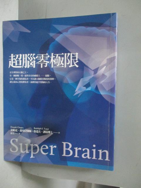 ~書寶 書T7/心理_YIN~超腦零極限_狄帕克.喬布拉
