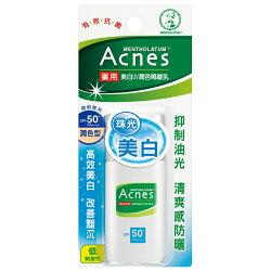 曼秀雷敦 Acnes 藥用美白UV潤色隔離乳 SPF50  30g