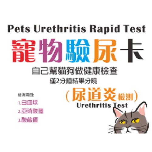 【大宮】寵物驗尿卡-貓狗專用(尿道炎檢測)