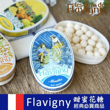法國經典 Flavigny 甜蜜花糖系列 50g 香氛糖 法國花糖【N101476】