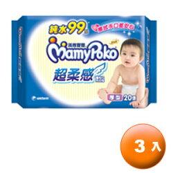 滿意寶寶 純水 超柔感 濕毛巾 外出包 厚型 20張x3包/組