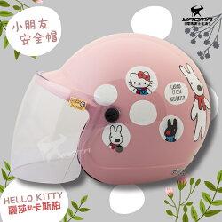 兒童安全帽 HELLO KITTY 麗莎和卡斯柏 淺粉紅 正版授權 安全帽 童帽 856 857 耀瑪騎士
