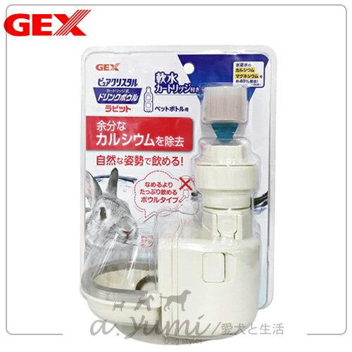 日本GEX濾水神器水盤式飲水器兔用防咬型