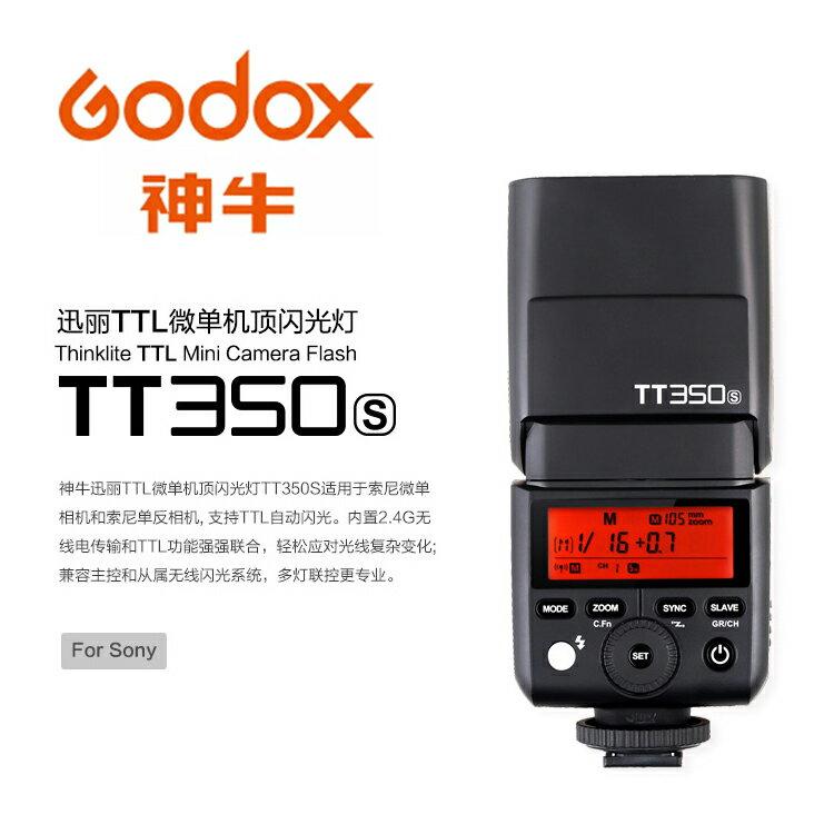 ◎相機專家◎ Godox 神牛 TT350S TTL機頂閃光燈 Sony 2.4G無線 TT350 閃光燈 X1 公司貨