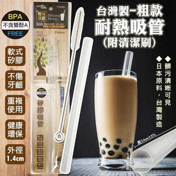 台灣製MINONO米諾諾耐熱吸管矽膠吸管粗款(粗直型)附清潔刷珍珠奶茶可用通過SGS檢驗*夏日微風*