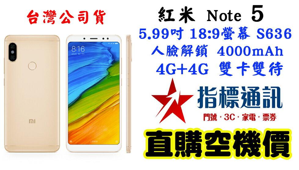 【指標通訊】ATM價 免運 全新台灣公司貨 小米 紅米 Note 5 3G / 32G 雙4G雙待 5.99吋 18:9螢幕 S636 金黑粉藍 3GB 32GB