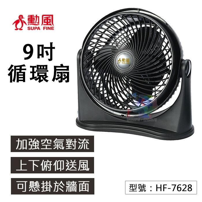 【勳風】9吋黑旋風空調扇 空氣循環扇 超靜音 三段風速 立式/壁掛式 輕巧 電風扇 電扇 桌扇 涼風扇 HF-7628