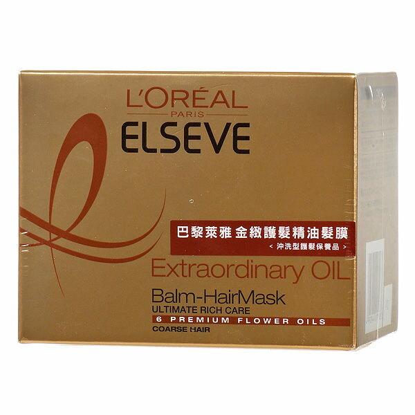 巴黎萊雅 金緻護髮精油髮膜(250g)