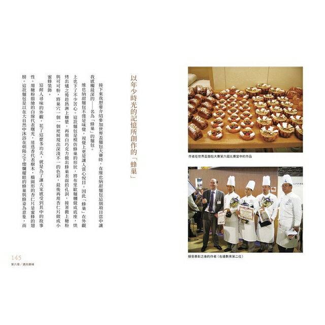 全世界都來排隊的鄉下麵包店:星級麵包職人的工作祕方 5
