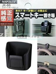 車之嚴選汽車用品【JK-86】日本 NAPOLEX 多功能黏貼式 軟質多功能遙控器票夾收納置物盒架