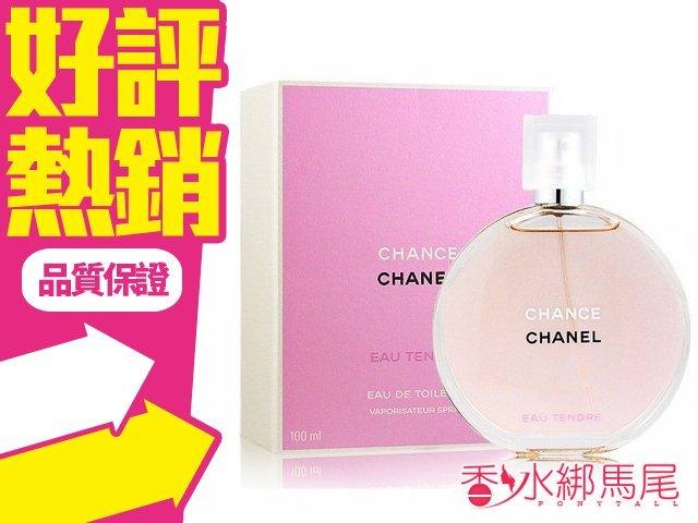 CHANEL 香奈兒 CHANCE 粉紅甜蜜版 女性淡香水 香水空瓶分裝 5ML◐香水綁馬尾◐
