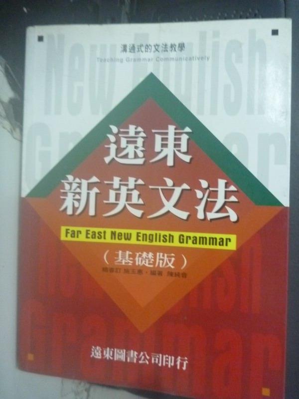【書寶二手書T3/語言學習_YCE】遠東新英文法_陳純音