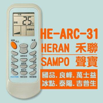 【企鵝寶寶】HE-ARC-31(禾聯/聲寶/國品/良峰/萬士益/冰點/泰陽/吉普生)變頻冷暖氣機遙控器**本售價為單支價格**