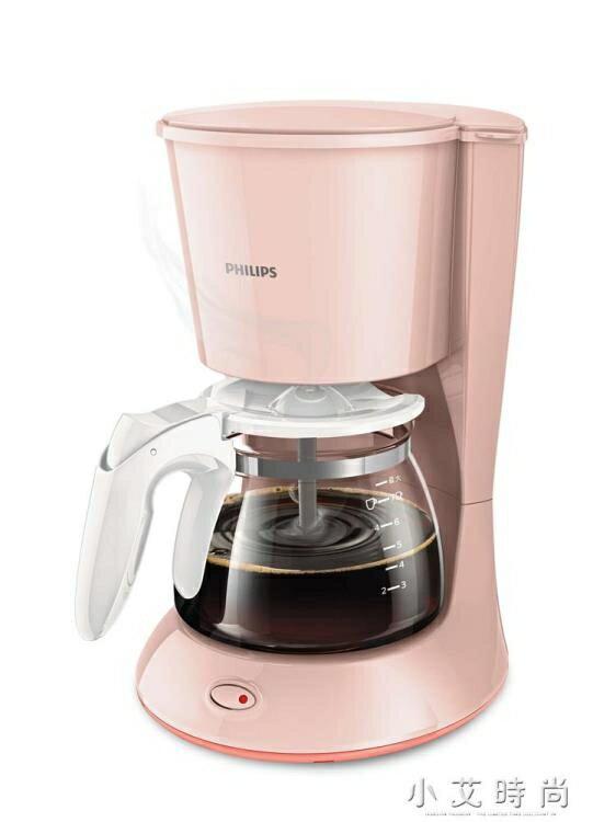 咖啡機家用賣場 美式咖啡機粉色家用全自動滴漏小型煮咖啡壺