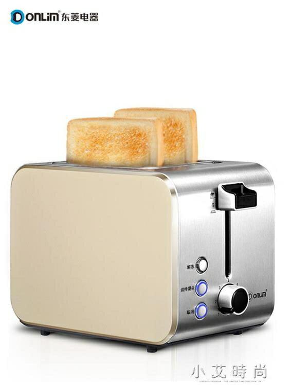 DL-8117多士爐2片烤麵包機家用早餐吐司機全自動土司